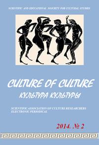 Culture of culture 2014 №2