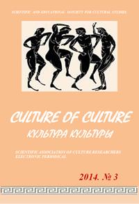 Culture of culture 2014 №3