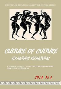 Culture of culture 2014 №4