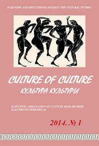 Culture of culture 2014 №1