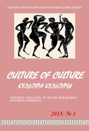 Culture of culture 2015 №1